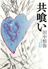共喰い = Tomogui(9784087714470)