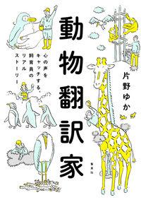 動物翻訳家 / 心の声をキャッチする、飼育員のリアルストーリー