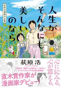 荻原浩『人生がそんなにも美しいのなら 荻原浩漫画作品集』表紙