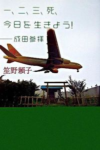 笙野頼子『一、二、三、死、今日を生きよう! : 成田参拝』表紙