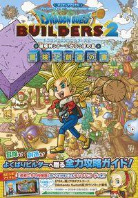 """ドラゴンクエストビルダーズ2 破壊神シドーとからっぽの島 冒険と創造の書 """"プレイステーション 4""""/""""Nintendo Switch""""両対応版"""