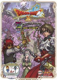ドラゴンクエストX オンライン2019 AUTUMN 7th Anniversary and new world!! WiiU・Windows・PS4・NintendoSwitch・N3DS版