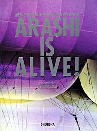 Arashi is alive! : Men's non-no special photo book : 嵐5大ドームツアー写真集