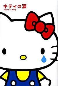 キティの涙