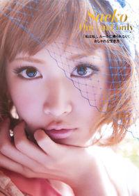 Saeko One and only / 「私は私」。ルールに縛られない、おしゃれな生き方