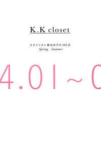 K.K closet SpringーSummer(04.01~09.30) / スタイリスト菊池京子の365日