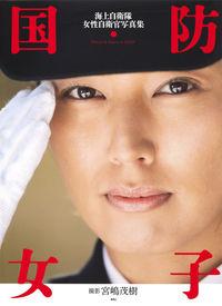 国防女子 海上自衛隊女性自衛官写真集