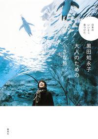 黒田知永子大人のための小さな旅 / 日本のいいとこ見つけた