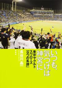 いつも、気づけば神宮に / 東京ヤクルトスワローズ「9つの系譜」