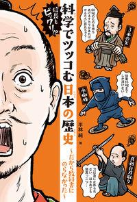 科学でツッコむ日本の歴史 〜だから教科書にのらなかった〜 信長もビックリ!?