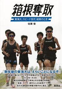 箱根奪取 東海大・スピード世代 結実のときの表紙画像