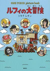 ルフィの大冒険 ONE PIECE picture book