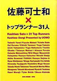 佐藤可士和×トップランナー31人