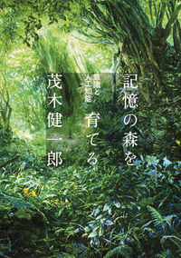 記憶の森を育てる / 意識と人工知能