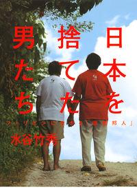 日本を捨てた男たち / フィリピンに生きる「困窮邦人」