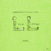 山本容子のアルファベットソングスラブレター