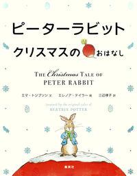 ピーターラビットクリスマスのおはなし