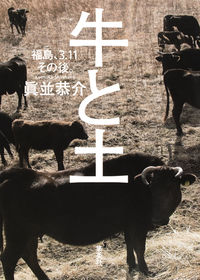 牛と土 / 福島、3.11その後。