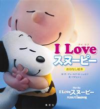 I Loveスヌーピー / おはなし絵本