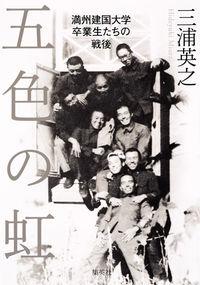 五色の虹 / 満州建国大学卒業生たちの戦後