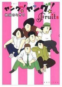 ヤング!ヤング!Fruits