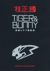 桂正和×TIGER & BUNNY原画&ラフ画集成 / ヤングジャンプ愛蔵版