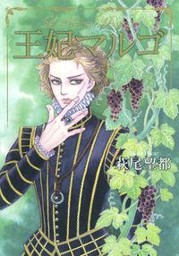 王妃マルゴ volume 2