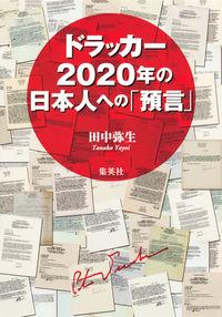 ドラッカー2020年の日本人への「預言」