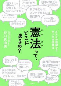 憲法って、どこにあるの? / みんなの疑問から学ぶ日本国憲法