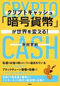 「暗号貨幣( クリプトキャッシュ )」が世界を変える!
