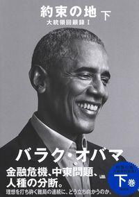 約束の地 大統領回顧録 1 下