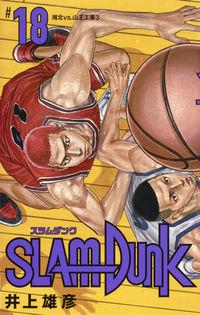 SLAM DUNK 新装再編版 18