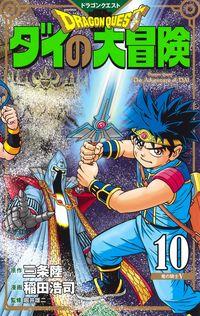 ドラゴンクエスト ダイの大冒険 新装彩録版 10