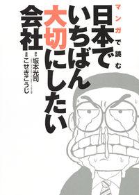 マンガで読む日本でいちばん大切にしたい会社