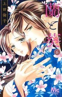 蘭と葵 6