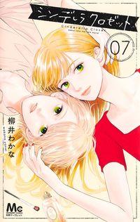 10月25日発売 集英社 シンデレラ クロゼット 7 柳井わかな