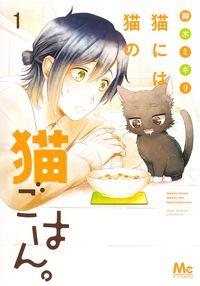10月25日発売 集英社 猫には猫の猫ごはん。 1 御木ミギリ