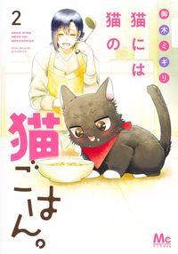 10月25日発売 集英社 猫には猫の猫ごはん。 2 御木ミギリ