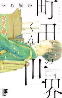 ただしイケメンに限らない!町田に「草食系男子」のプロフェッショナリズムを見た。『町田くんの世界』(全7巻)