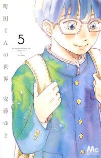 町田くんの世界 5 (マーガレットコミックス)