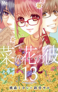 菜の花の彼ーナノカノカレー 13