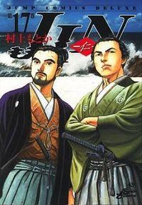 JIN 第17巻 / 仁