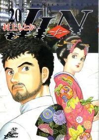 JIN 第20巻 / 仁