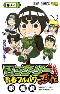 ロック・リーの青春フルパワー忍伝 巻ノ1 (忍者ロック・リー)