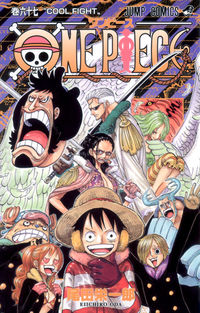 ONE PIECE 巻67 (COOL FIGHT)