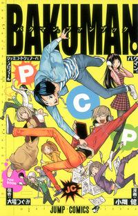 バクマン。パーフェクト・コミック・プロフィール / バクマン。ファンブック
