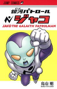 銀河パトロールジャコ