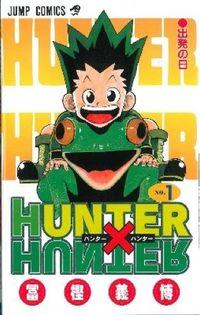 HUNTER×HUNTER  ハンターハンター 1