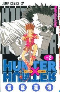 HUNTER×HUNTER  ハンターハンター 2