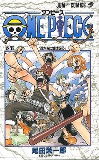 ONE PIECE 巻5